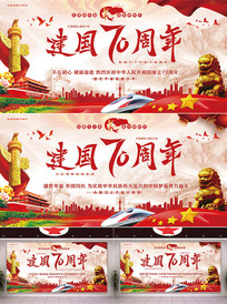 红色大气庆祝建国70周年展板设计