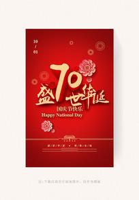 红色建国70周年国庆节海报