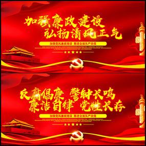 红色廉政文化展板