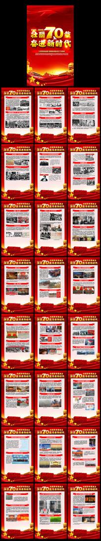 红色喜庆建国70周年展板