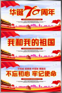 华诞70周年宣传展板
