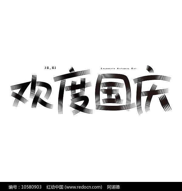 欢度国庆卡通手绘字体