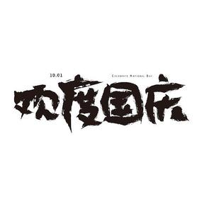 欢度国庆毛笔字书法字体
