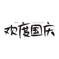 欢度国庆软笔手写字体
