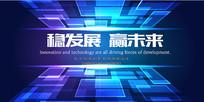 互联网蓝色大气简约企业活动展板