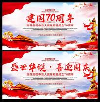 建国70周年庆国庆展板