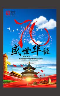 建国70周年十一国庆节
