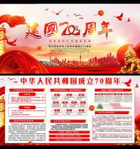 建国70周年十一国庆节背景板宣传栏
