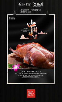 简洁中华美食烤鸭海报设计