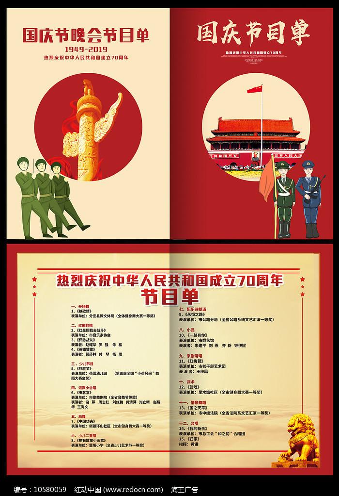 简约国庆节晚会节目单图片