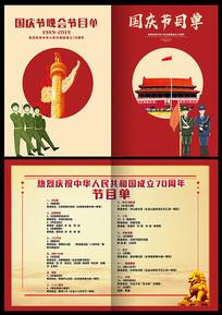 简约国庆节晚会节目单