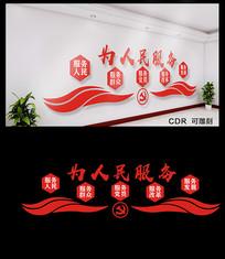 简约为人民服务文化墙设计