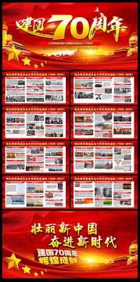 精美红色国庆节新中国成立70周年国庆展板