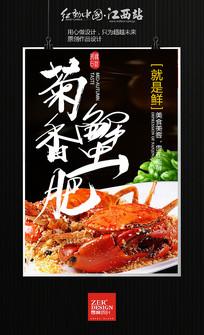 精美美食菊蟹海报设计