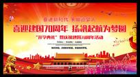 喜迎建国70周年开学典礼舞台背景