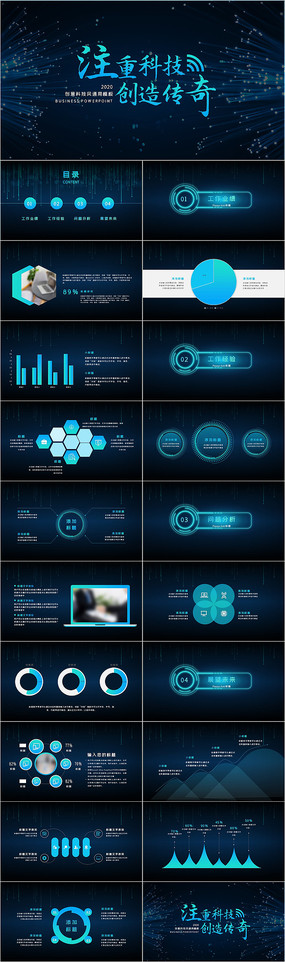 科技公司产品发布会PPT模板