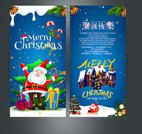 蓝色创意卡通圣诞老人圣诞贺卡