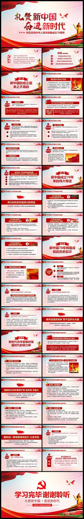 礼赞新中国奋进新时代建国70周年ppt