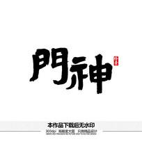 门神矢量书法字体