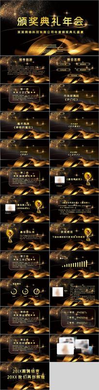 年会颁奖典礼PPT模板