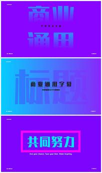青春励志正能量口号文字字幕标题视频模板
