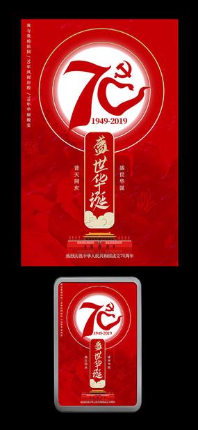盛世华诞国庆70周年演讲海报