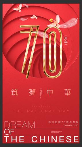 时尚国庆70周年海报