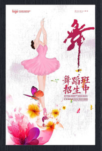 时尚舞蹈宣传海报
