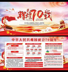 大气建国70周年国庆节宣传栏 TIF