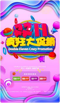 双十一疯狂大促销电商海报设计