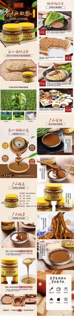 淘宝天猫芝麻酱食品零食详情页