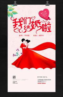 我们结婚啦婚庆婚礼背景海报