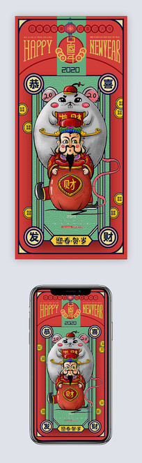 新年迎财神春节微信海报