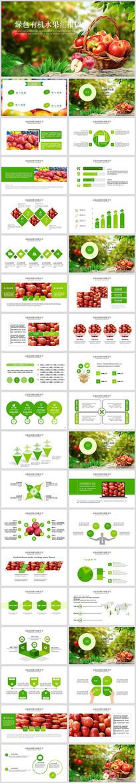 新鲜苹果果蔬有机水果动态PPT模板