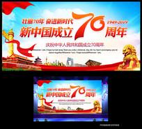 新中国成立70周年晚会背景板