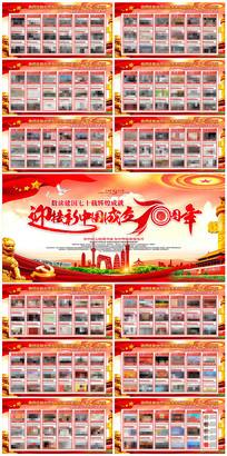 新中国建国70周年国庆节展板