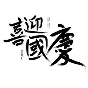 喜迎国庆毛笔软笔书法字体