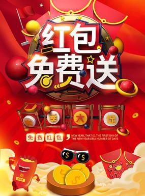 原创立体字欢乐红包免费送海报