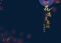 中国风企业画册封面设计 PSD