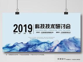 中国风水墨会议背景 PSD