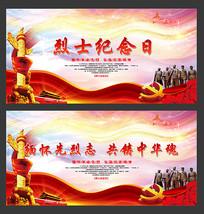 中国烈士纪念日展板设计