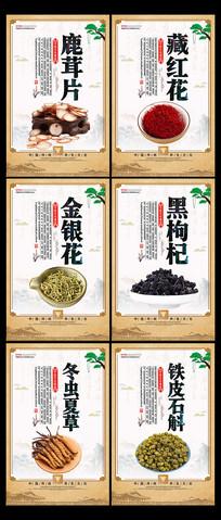 中医文化中药宣传展板设计