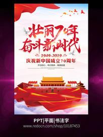 壮丽70年奋斗新时代国庆70周年海报