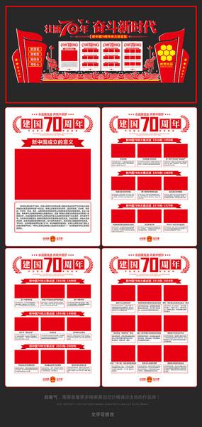 国庆节建国70周年文化墙 CDR