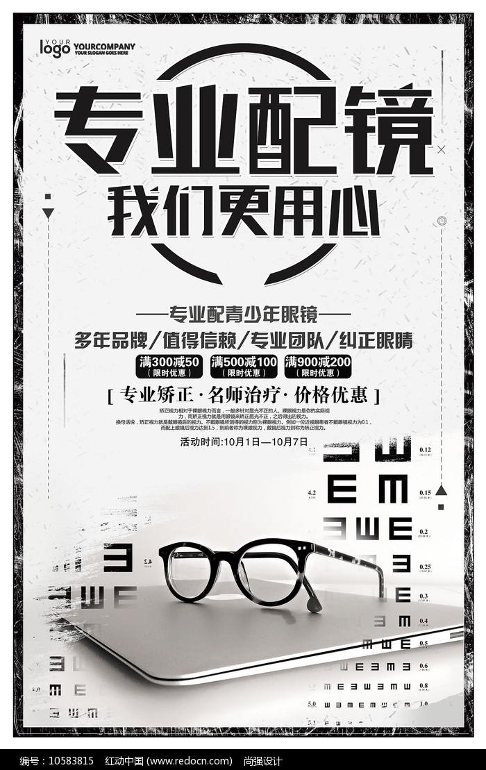 专业配眼镜海报设计图片