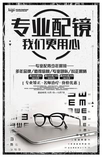 专业配眼镜海报设计