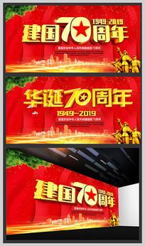 70华诞国庆节海报