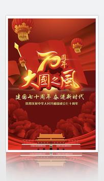 70周年国庆宣传展板