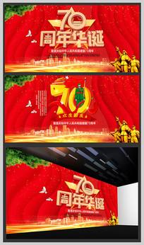 70周年华诞欢度国庆宣传活动展板 PSD