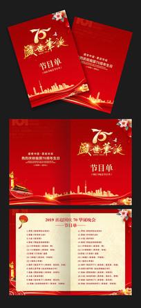 70周年十一国庆节晚会节目单设计